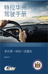 Chinese Driver Manual