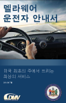 Korean Driver Manual